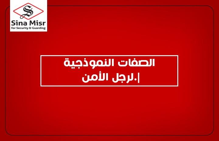 شركة سينا مصر .الصفات النموذجية لرجل الأمن