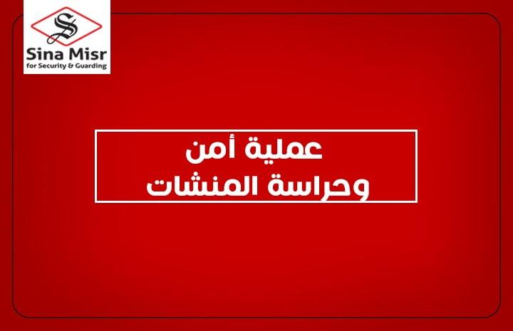 شركة سينا مصر ,عملية امن وحراسة المنشات