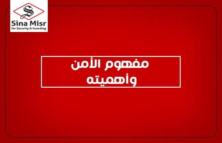 سينا مصر للأمن والحراسة .مفهوم الأمن وأهميته