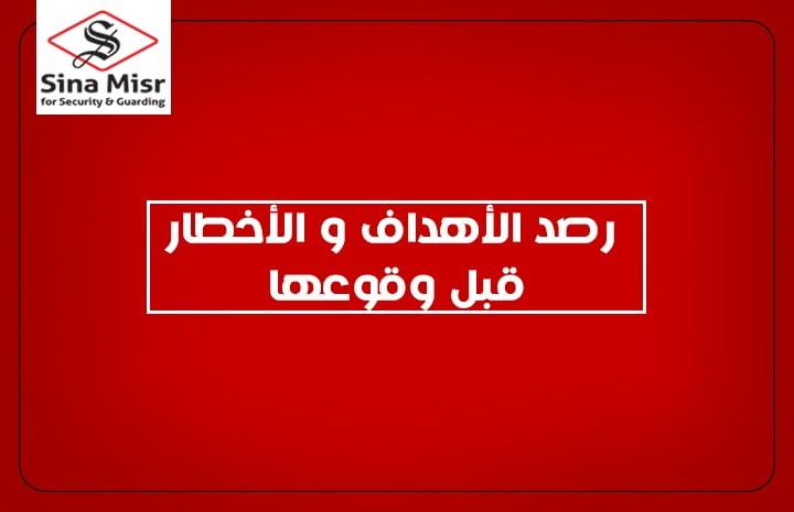 شركة سينا مصر ,رصد الأهداف و الأخطار قبل وقوعها