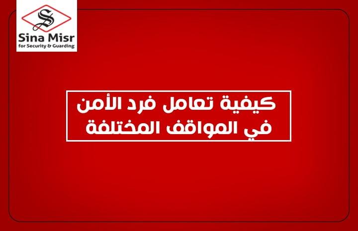 شركة سينا مصر .كيفية تعامل فرد الأمن في المواقف المختلفة