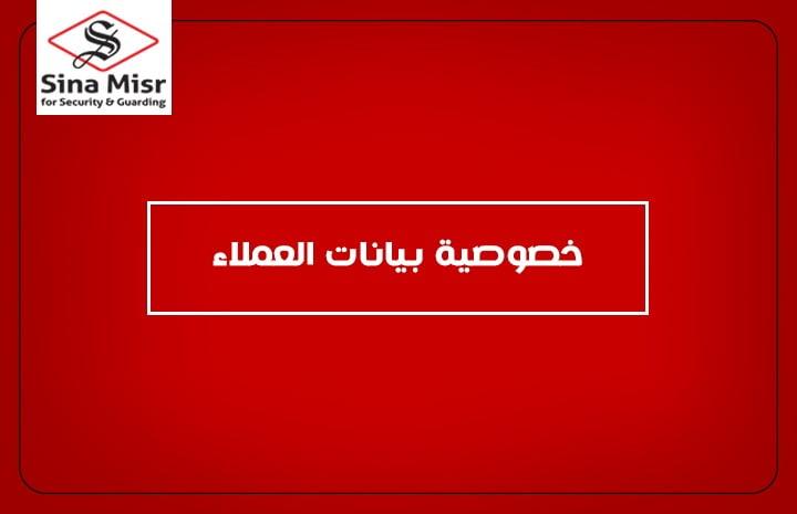 شركة امن سينا مصر .خصوصية بيانات العملاء