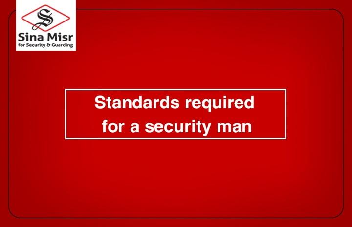 شركة امن ,The most important specifications that must be met by security men