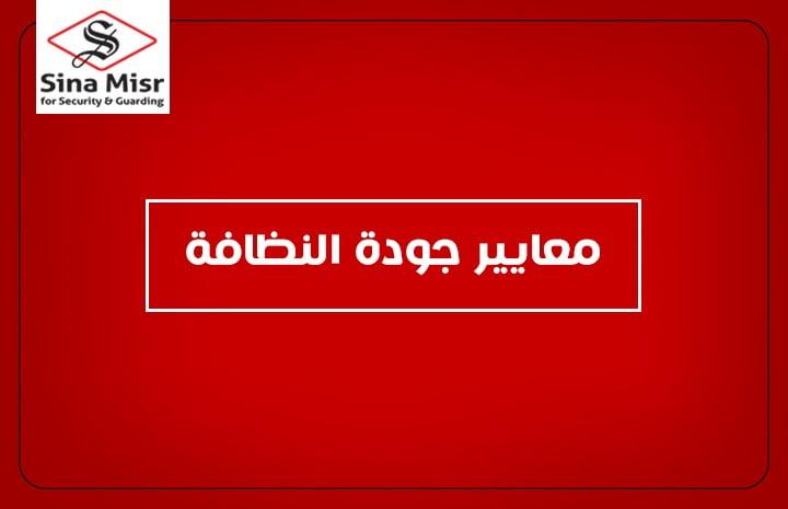 سينا مصر ,معايير جودة النظافة