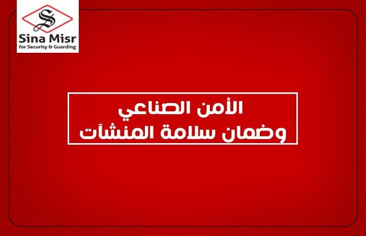 شركة سينا مصر ,الأمن الصناعي وضمان سلامة المنشآت