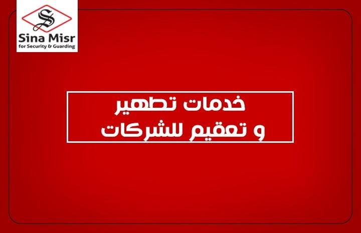 شركة امن سينا مصر ,خدمات تطهير و تعقيم للشركات